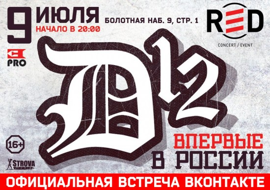 D12-Moscow-Red-2015[1]
