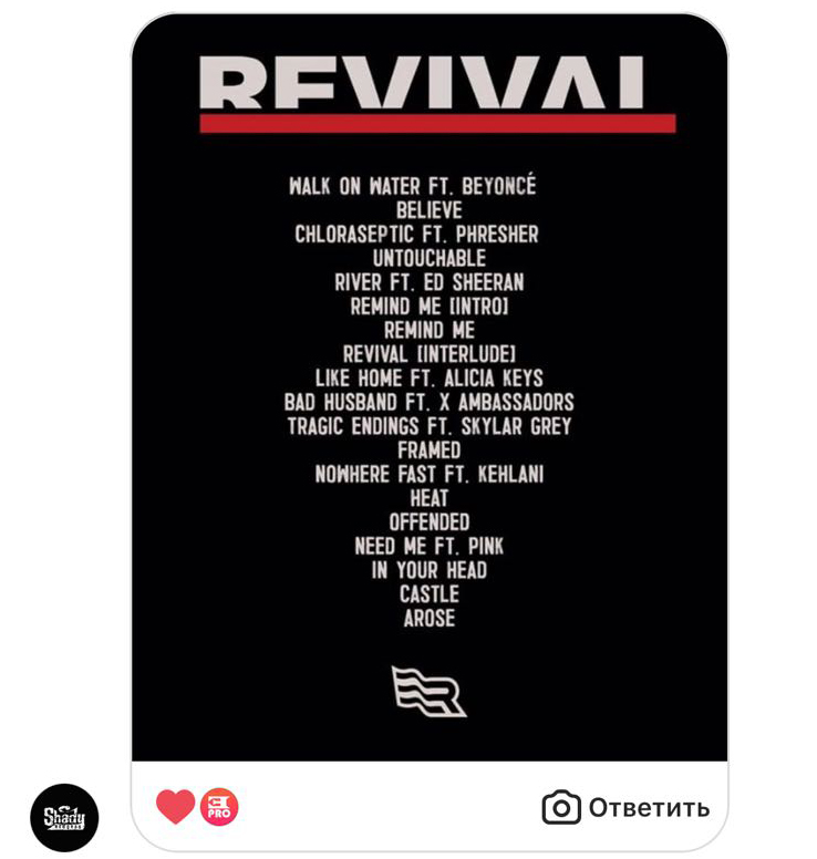 The official Shady Records account has contacted our staff today and sent information about the logo and track list of Eminem's new album.