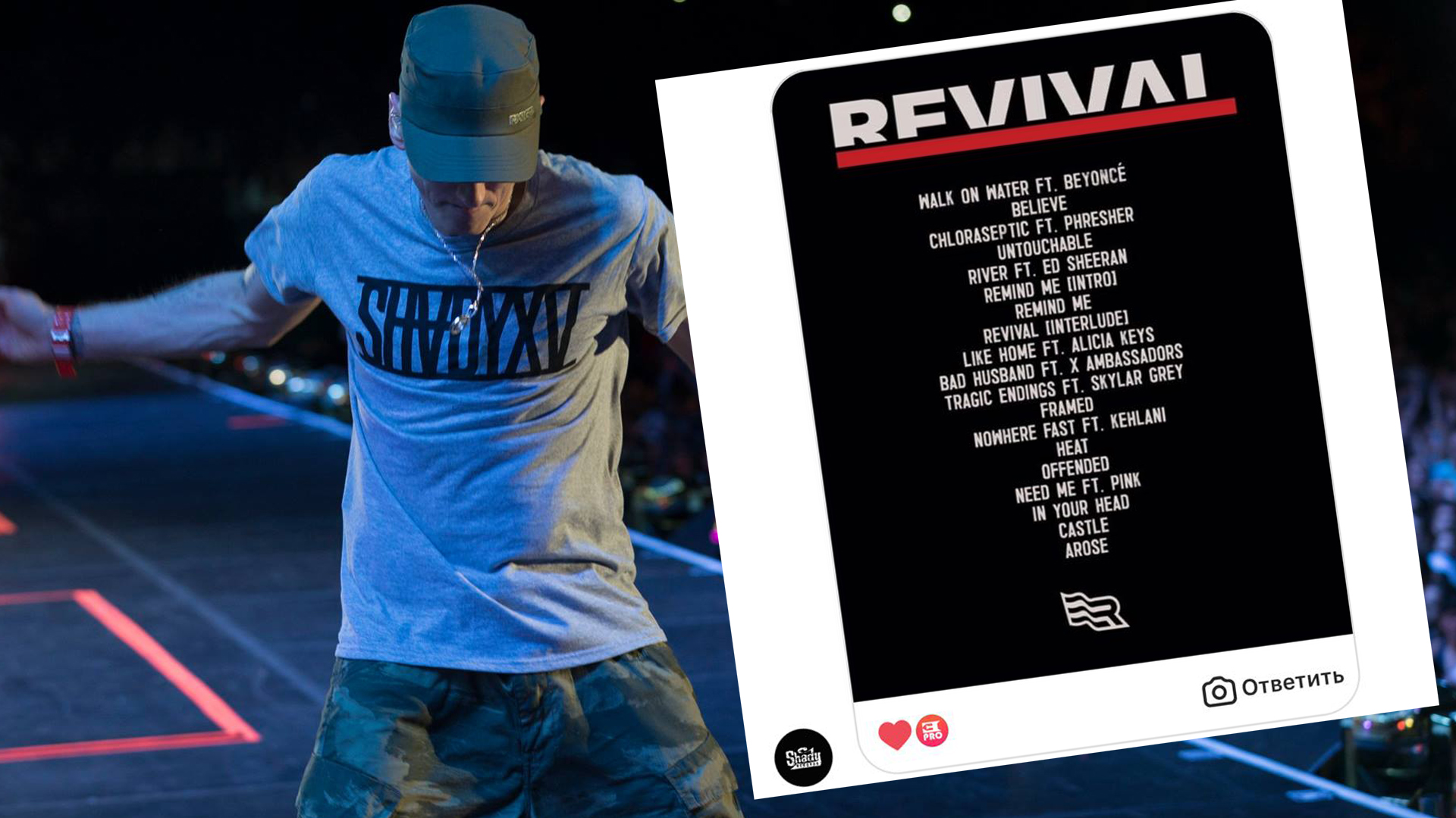 """Eminem officially published the tracklist of his ninth studio album """"Revival"""""""
