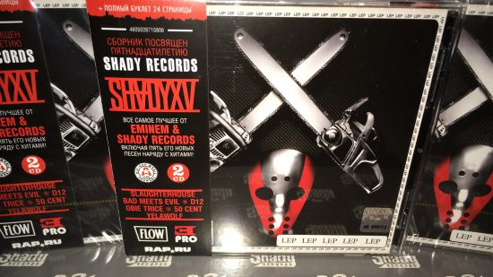 4 years ago was released the anniversary album SHADYXV. In Russia the compilation album was officially dropped with the ePro logo.